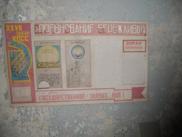 Soviet Era signs in the swimming pool building